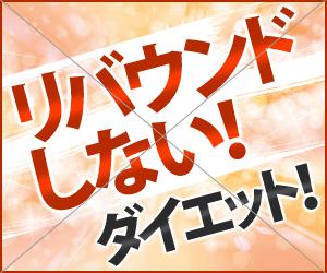 無料5日間 ダイエットモニターキャンペーン!